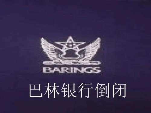 巴林银行倒闭事件(巴林银行事件案例分析)