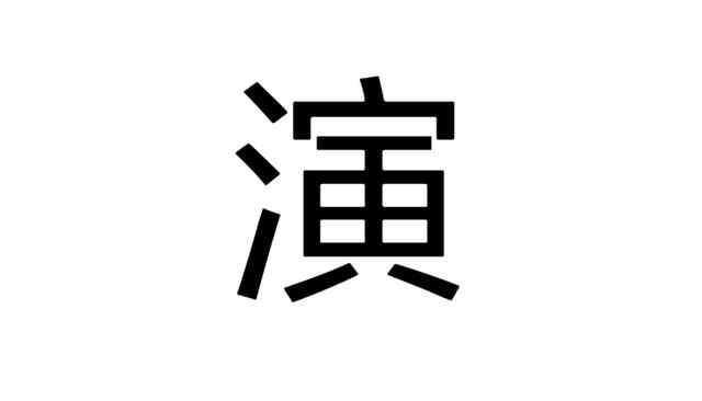 """太平洋在线会员查账5858:带xian的成语 带""""yan""""字"""