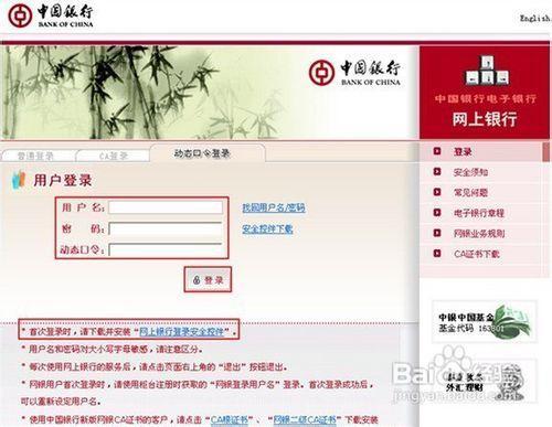 中国银行网银登陆(中国银行网银登陆用户名或密码无效)