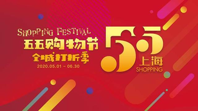 上海五五购物节开幕时间?