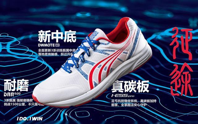 学生跑步有什么好的跑鞋,性价比高点,二三百左右?