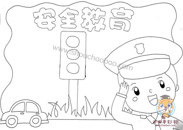 怎样画简单又漂亮的一幅暑假安全教育的一幅画。是二年级的画?