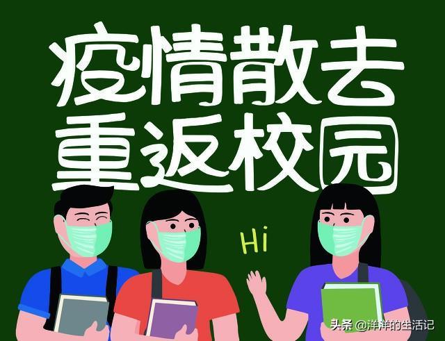 0感染的江苏常州,9.1能不能顺利开学?