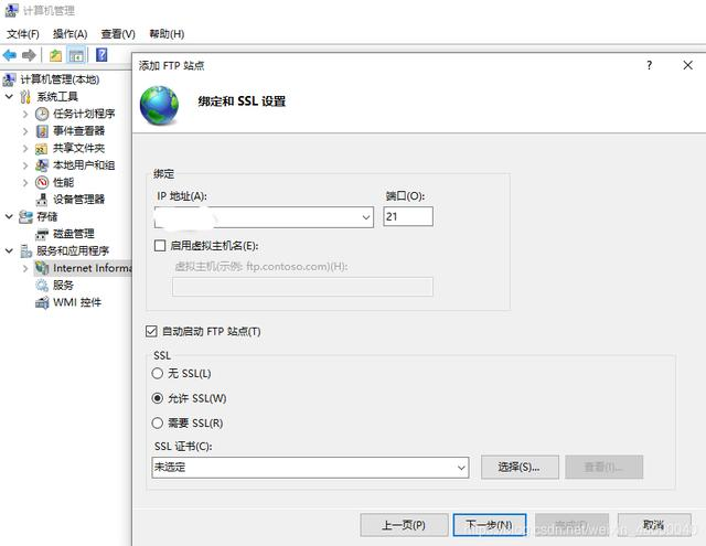 ftp服务器搭建的流程和条件?