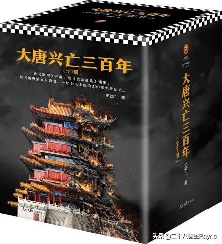 《唐朝那些事儿》和《大唐兴亡三百年》,这两套书,哪个写得好,值得看?