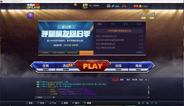 腾讯游戏nba2k online好玩吗?