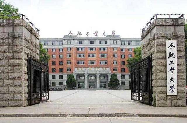 合肥工业大学是985还是211,合肥工业大学是什么院校?