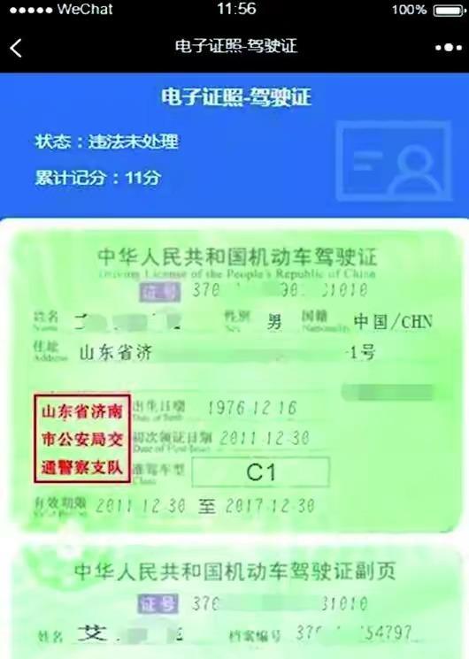 未携带驾驶证,但是持有全国推广电子版驾驶证,交警应该处罚吗?(图1)