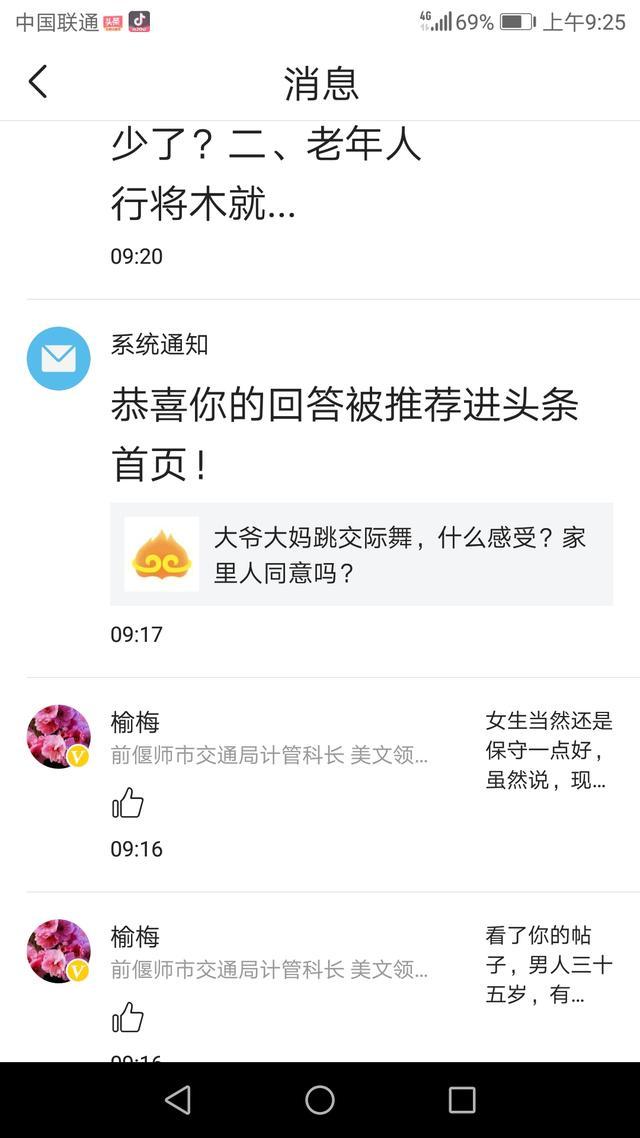 杭州夜生活龙凤论坛 :大爷大妈跳交际舞,什么感受?家里人同意吗?