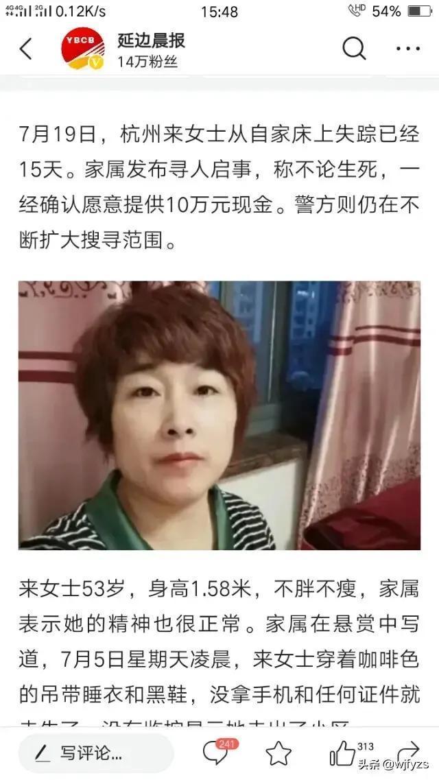 杭州失踪52岁女可能是哪种情况?这个问题很简单