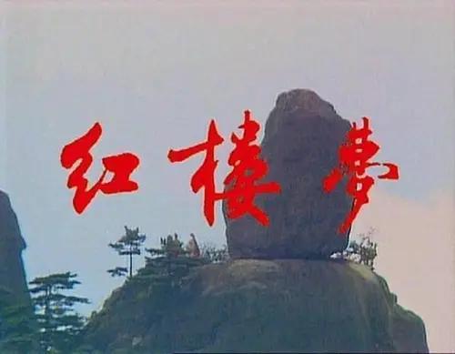 说一下《红楼梦》里印象最深刻的场景和你的感悟是什么?插图8