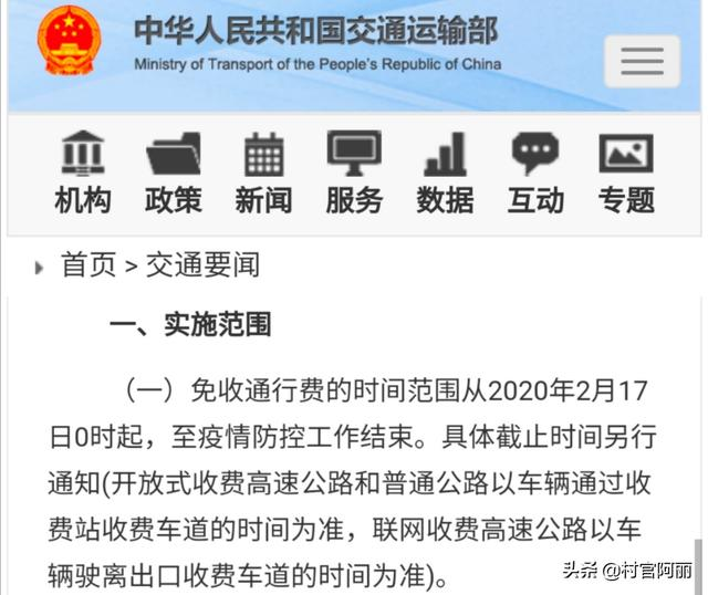 网传2月17号0点全国解除高速村庄道路封闭是真的