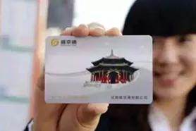 沈阳市从5月19日开始老年卡停止使用是真的吗?