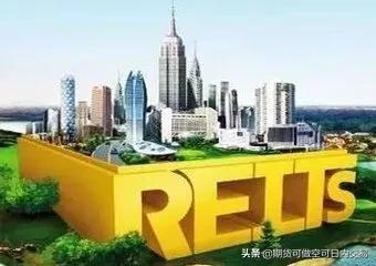 reits是什么意思,reits基金是公募基金吗?