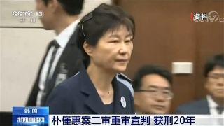朴槿惠最终判刑了吗 朴槿惠终审量刑20年,韩国