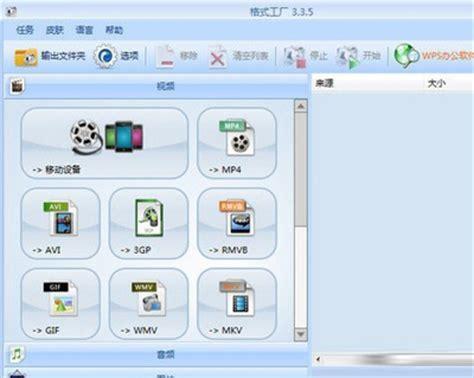 微视转码工具(微视转码)