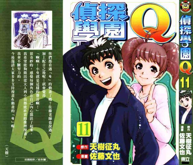 日本还有哪些悬疑推理动漫推荐?除了《名侦探柯南》?