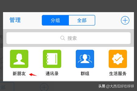 手机QQ人脉圈怎么关闭?:win10关闭人脉