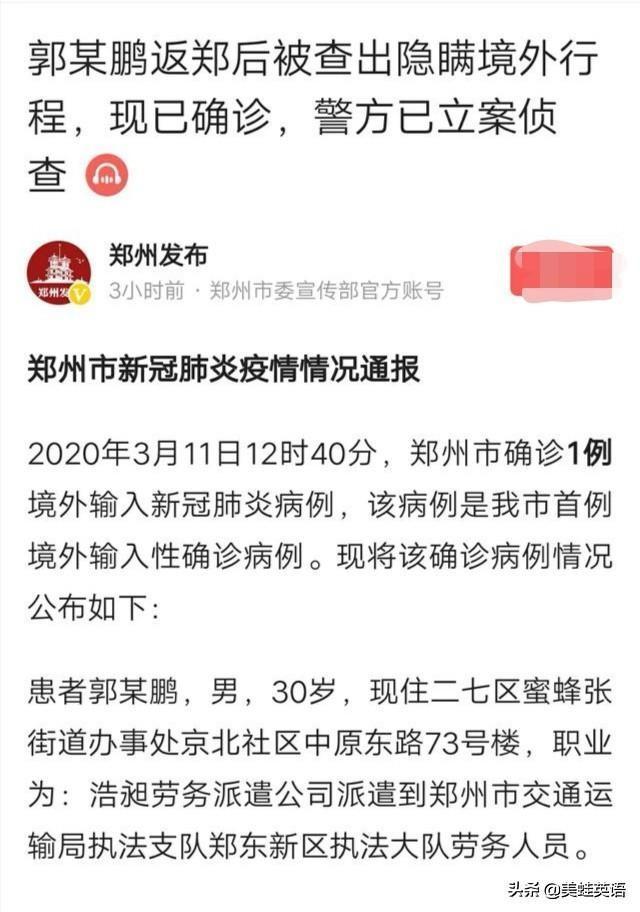 今天郑州新增一例输入型新冠肺炎这对小孩开学