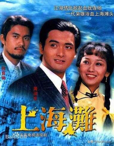 电视剧《上海滩》为什么能成为经典?