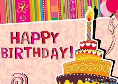 好朋友生日祝福语英语送礼物,送给好朋友的生日祝福语?