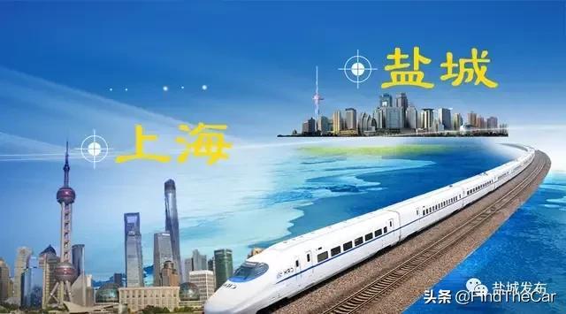 盐城到上海高铁什么时候通?