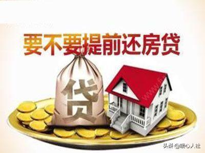 房贷有70万,手上有70万现金,是提前还款好,还是投资理财划算?