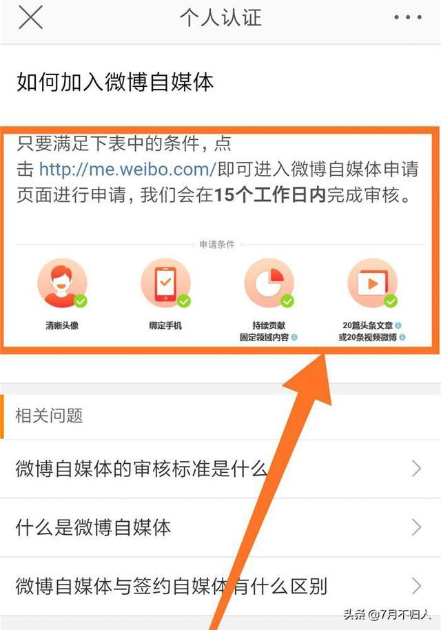 新浪微博手机怎么申请自媒体认证,需要哪些条件?新浪微博自媒体认证