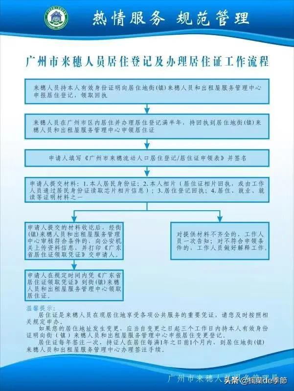 广州居住证办理流程(广州办理居住证流程)