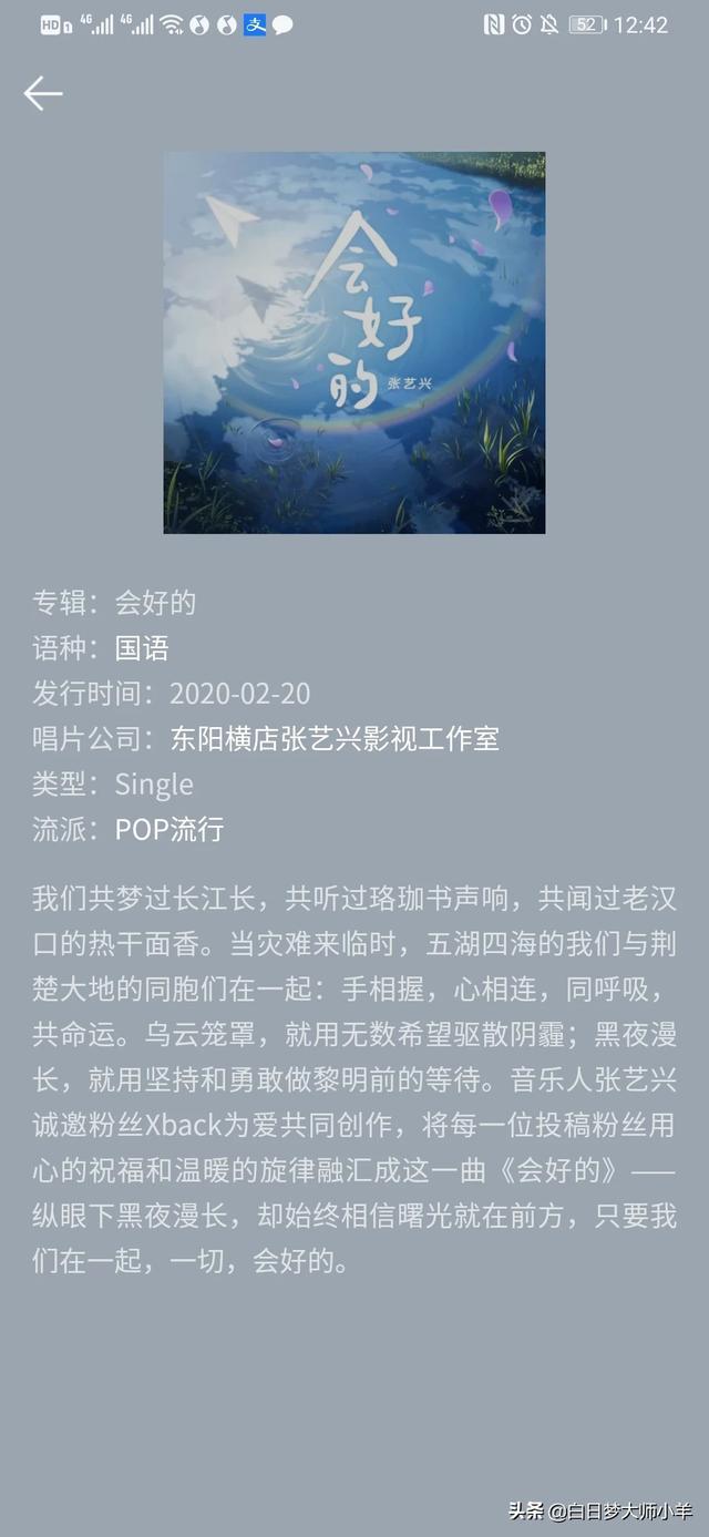 武汉解封,春天来了,用一首歌表达你此时的心情是什么?(图2)