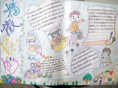 六年级《难忘小学生活》手抄报?