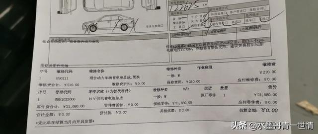 请问各位车主,本田和丰田各个型号混合动力汽车换电池多少钱?换逆变器多少钱?