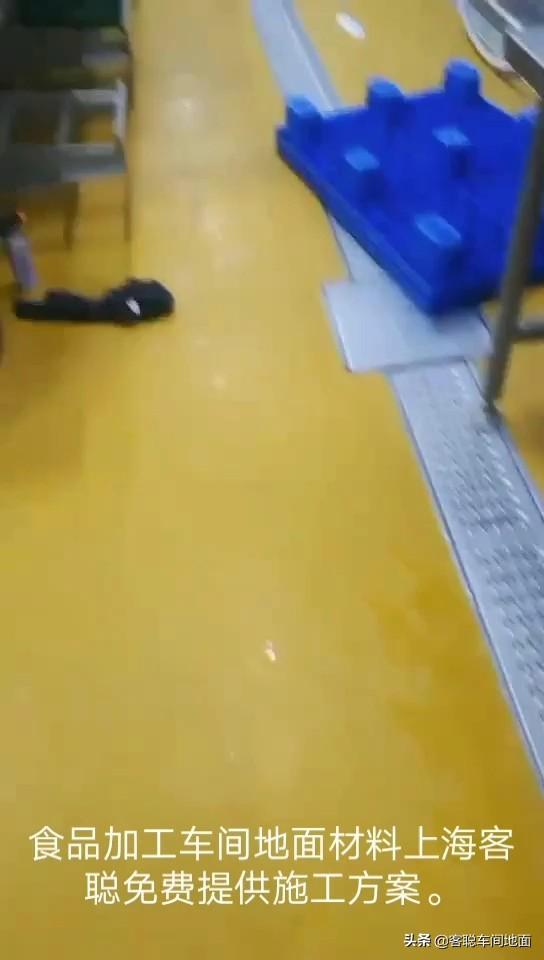 食品厂的地坪,墙面等用什么材料比较合适?