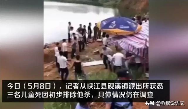 痛心!江西峡江废弃矿坑捞出三具童尸,如何对儿童进行安全教育?