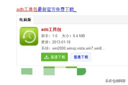 adb下载,adb驱动如何下载及安装?