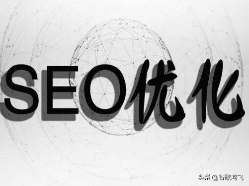seo内部优化,SEO优化站内优化有什么技巧?