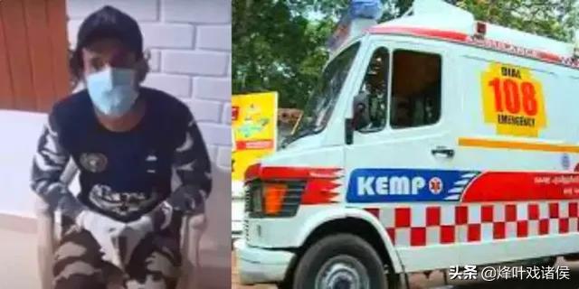 印度救护车司机强奸一19岁新冠肺炎女患者,难道