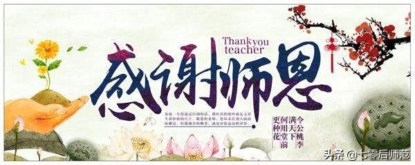 教师节礼物折纸手工,教师节即将到来,如何教育学生感恩老师?