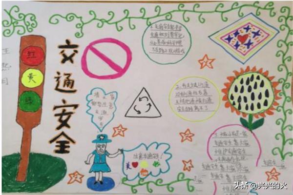 4.15全民国家安全教育日的手抄报怎么画?(图5)