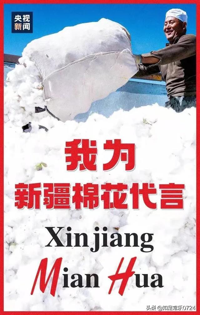 新疆棉抵制品牌明星解约,对他们的损失大吗?(图1)