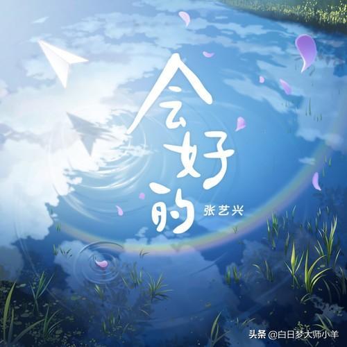武汉解封,春天来了,用一首歌表达你此时的心情是什么?(图1)