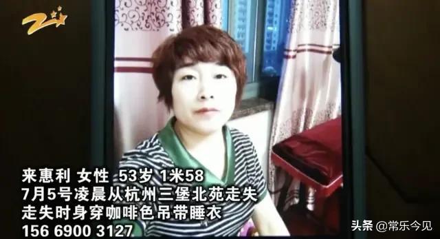 来女士失踪案进展视频 23日,警方将公布来女士