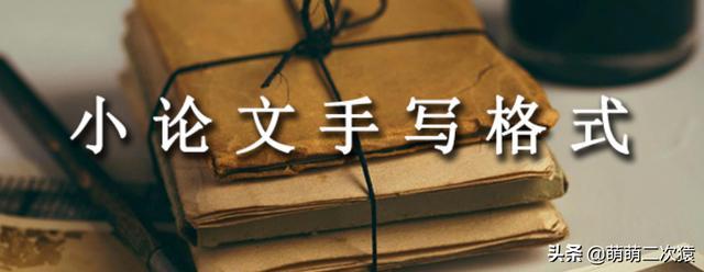(1500手写论文格式模板 小论文格式手写1500字)1000~1500字的手写小论文格式是?