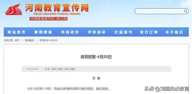 河南啥时候开学最新消息 河南省什么时候发布开