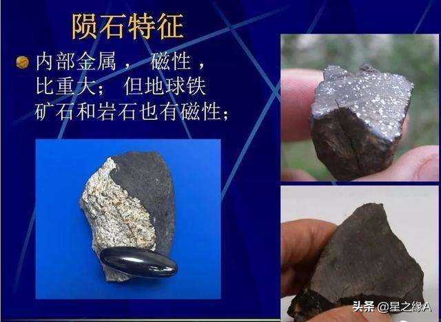 陨石图片,这个是陨石吗?有收藏价值吗?