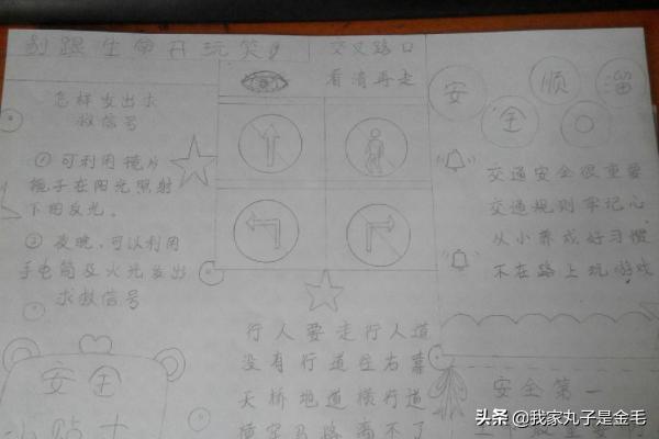 17如何画关于安全的手抄报呢?(图4)