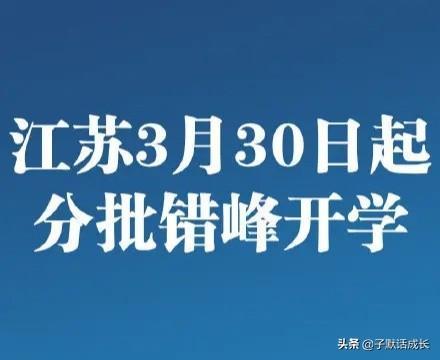 江苏新增两例输入型病例,原定3月30日开学时间