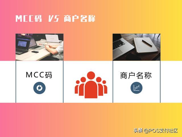 mcc码是什么意思(商户mcc码怎么看)