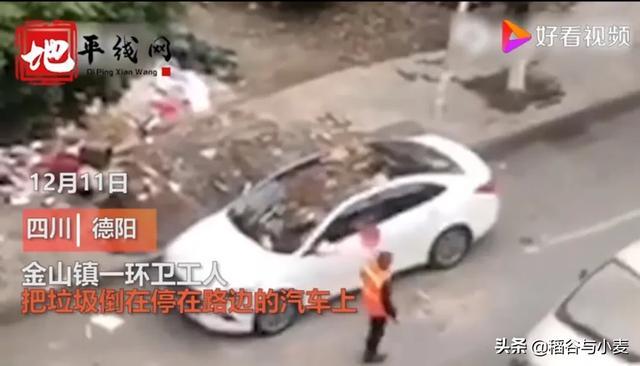 如何看待四川德阳一环卫工往轿车上铲垃圾?