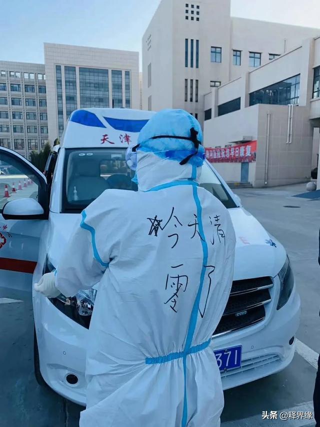 天津有望4月解除疫情吗?